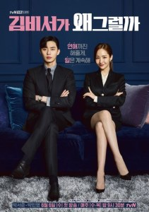 what_s_wrong_with_secretary_kim_3015